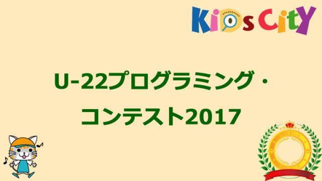 小学生部門もある「U-22プログラミング・コンテスト2017」開始