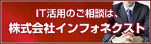 インフォネクスト:ITコンサルティング、IT人材紹介、プログラミング教育、補助金申請は、東京都港区の株式会社インフォネクストへ