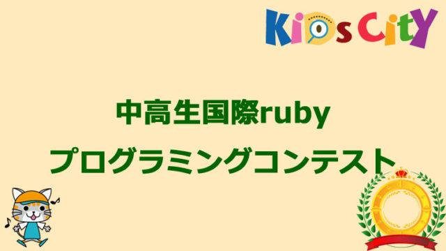 「中高生国際Rubyプログラミングコンテスト」の最終審査会12月開催