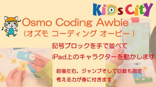子どもプログラミングアプリ