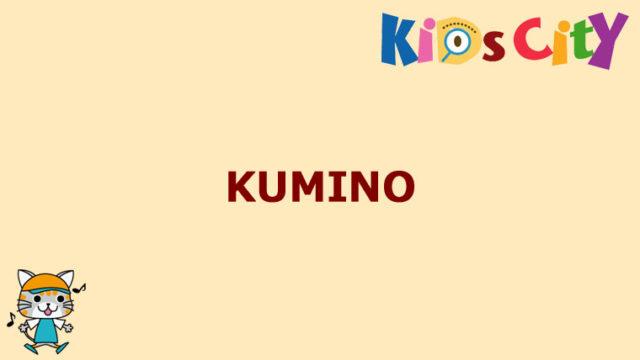 グッド・トイ紹介 KUMINO