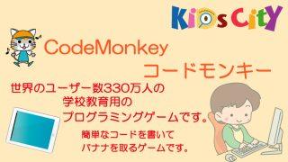 子どもプログラミングツール:「CodeMonkey (コードモンキー)」