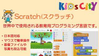 子どもプログラミングツール:「Scratch (スクラッチ)」