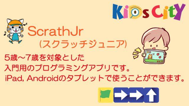 子どもプログラミングツール:「Scratch Jr(スクラッチジュニア)」