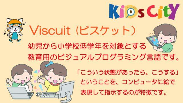 子どもプログラミングツール:「Viscuit (ビスケット)」