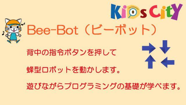 子どもプログラミングおもちゃ:Bee-Bot(ビーボット)