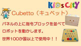 子どもプログラミングおもちゃ:「Cubetto(キュベット)」