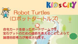 子どもプログラミングおもちゃ: 「Robot Turtles(ロボットタートルズ)」