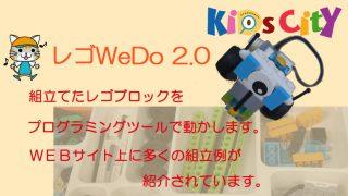 子どもプログラミングおもちゃ:「レゴWeDo 2.0」