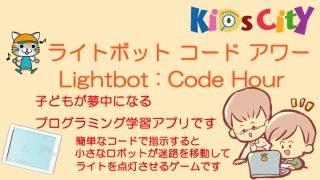 子どもプログラミングアプリ:「Lightbot」