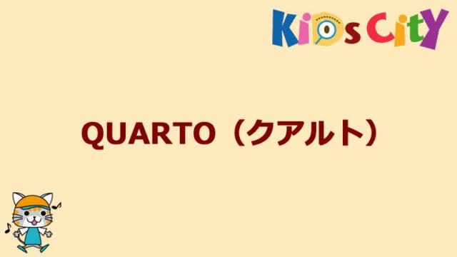 グッド・トイ紹介 QUARTO(クアルト)