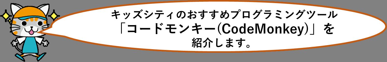 キッズシティおすすめ!!:「コードモンキー(CodeMonkey)]子どもプログラミング