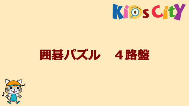 グッド・トイ紹介 囲碁パズル 4路盤