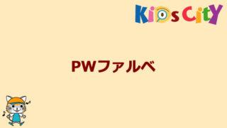グッド・トイ紹介 PWファルベ
