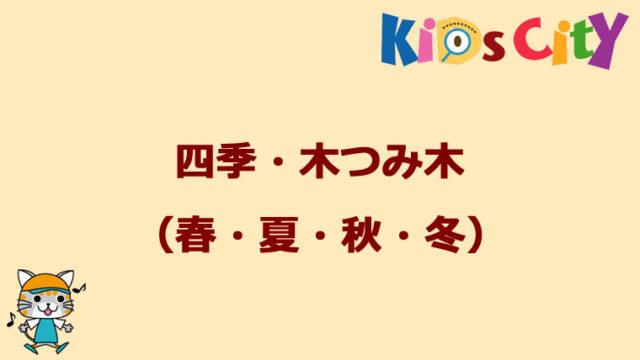 グッド・トイ紹介 四季・木つみ木(春・夏・秋・冬)