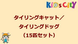 グッド・トイ紹介 タイリングキャット/タイリングドッグ(15匹セット)