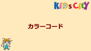 グッド・トイ紹介 カラーコード