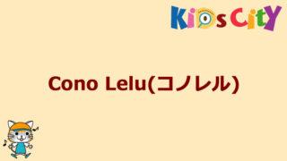 グッド・トイ紹介 Cono Lelu(コノレル)