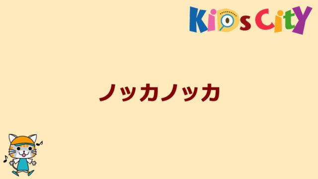 グッド・トイ紹介 ノッカノッカ