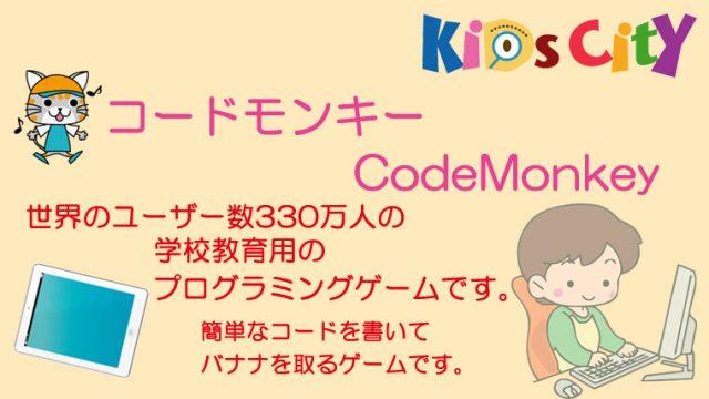 キッズシティおすすめ!!:「コードモンキー(CodeMonkey)]