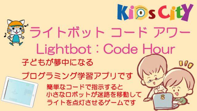 キッズシティおすすめ!!:「ライトボット コード アワー Lightbot : Code Hour」