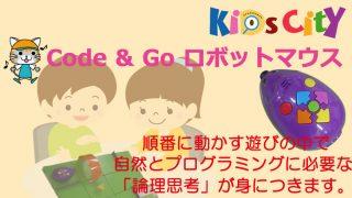 キッズシティおすすめ!!:「Code & Go ロボットマウス 」