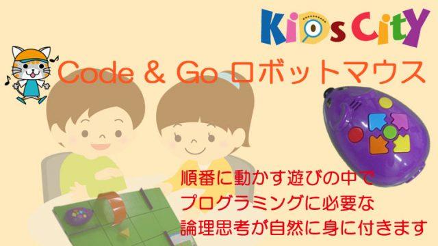 プログラミングおもちゃ:Code & Go ロボットマウス