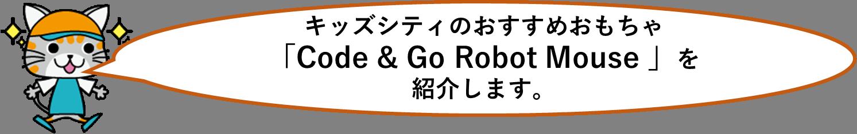 キッズシティおすすめ!!:「プログラミング ロボットマウス 」(論理思考)
