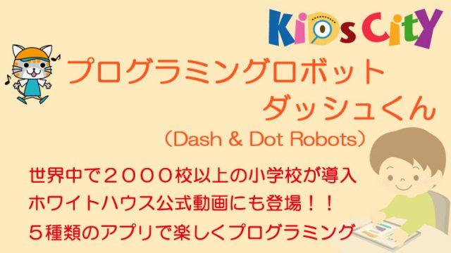 プログラミングおもちゃ:プログラミングロボットダッシュくん(Dash & Dot Robots)