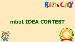子どもプログラミングコンテスト情報:mbot IDEA CONTEST