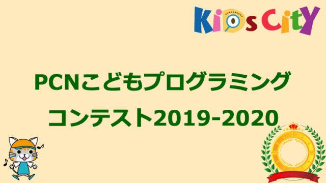 子どもプログラミングコンテスト情報:PCNこどもプログラミングコンテスト2019-2020
