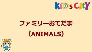 グッド・トイ紹介 ファミリーおてだま(ANIMALS)
