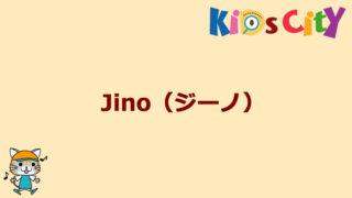 グッド・トイ紹介 Jino(ジーノ)