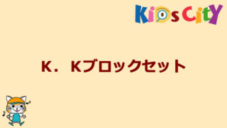 グッド・トイ紹介 K.Kブロックセット