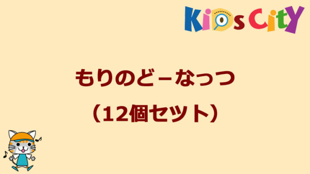 グッド・トイ紹介 もりのど-なっつ(12個セツト)