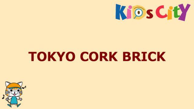 グッドトイ紹介 TOKYO CORK BRICK