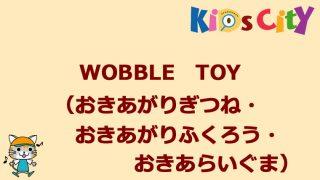 グッド・トイ紹介 WOBBLE TOY (おきあがりぎつね・おきあがりふくろう・おきあがりあらいぐま)
