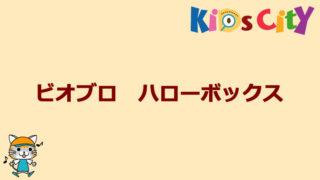 グッド・トイ紹介 ビオブロ ハローボックス