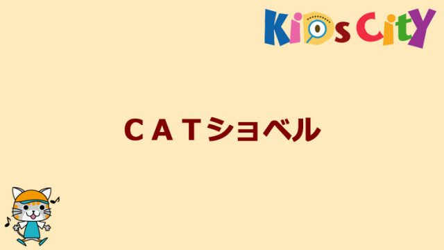グッド・トイ紹介 CATショベル