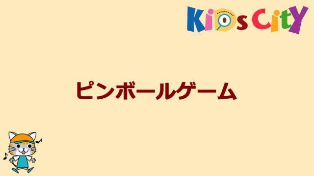 グッド・トイ紹介 ピンボールタワー