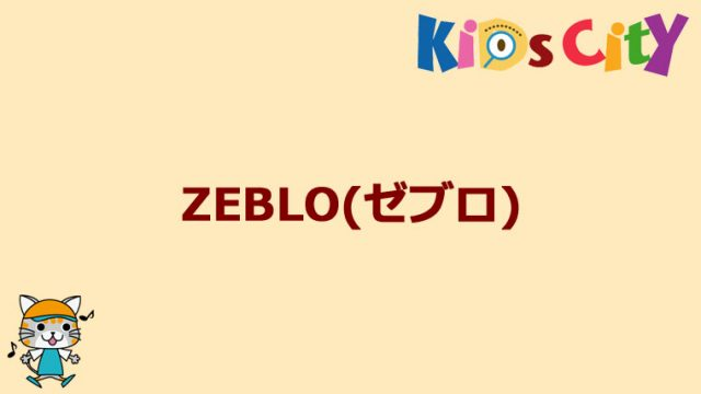 グッド・トイ紹介 ZEBLO(ゼブロ)