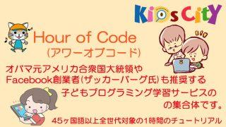 子どもプログラミングツール集:「Hour of Code (アワーオブコード) 」
