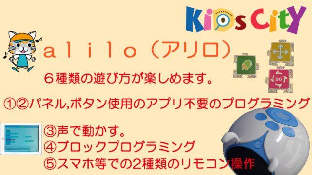 子どもプログラミングおもちゃ:「alilo(アリロ) 」