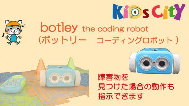 子どもプログラミングおもちゃ:「コーディングロボット ボットリー」