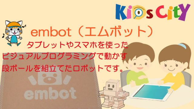 子どもプログラミングおもちゃ:「embot(エムボット)」