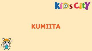 子どもプログラミングおもちゃ:「KUMIITA]