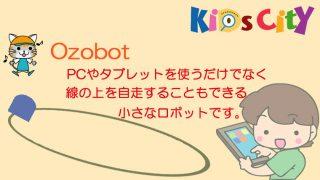子どもプログラミングおもちゃ:「Ozobot」