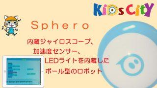 子どもプログラミングおもちゃ:「Sphero」