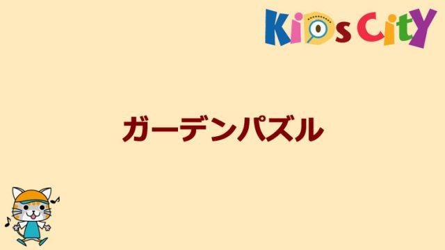 グッド・トイ紹介 ガーデンパズル
