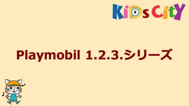 グッド・トイ紹介 Playmobil 1.2.3.シリーズ